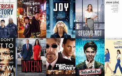 10 ภาพยนตร์ที่จุดประกายการทำงานและธุรกิจ