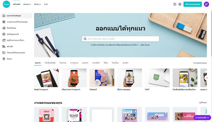 Online Platform Graphic Design