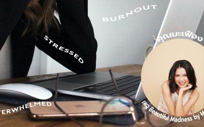 เบื่อด้วย Burnout อีก! คุยกับ 'มะเฟือง' นักจิตบำบัดเกี่ยวกับสารพันความล้าของคนทำงานช่วง COVID-19